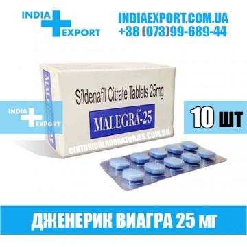 Таблетки Виагра MALEGRA 25 мг