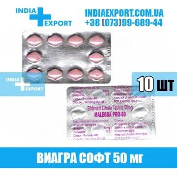 Таблетки Виагра MALEGRA PRO-50 мг