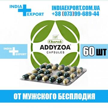 Таблетки ADDYZOA (Адизоа)