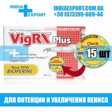 Таблетки VIGRX PLUS (Вигрикс Плюс) 15 таблеток