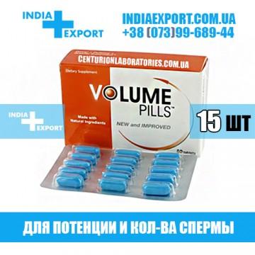 Таблетки VOLUME PILLS (Волум Пилс) 15 таблеток