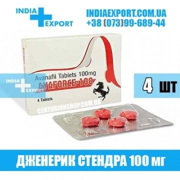 Таблетки Стендра AVAFORCE 100 мг