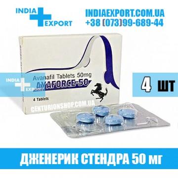 Таблетки Стендра AVAFORCE 50 мг