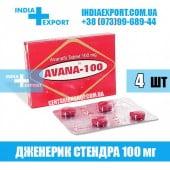 Стендра AVANA 100 мг