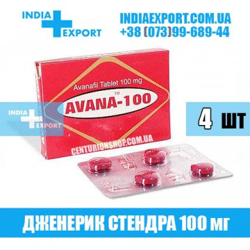 Таблетки Стендра AVANA 100 мг