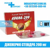 Стендра AVANA 200 мг