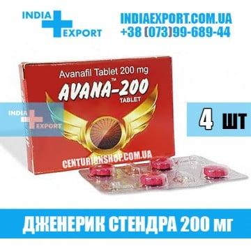 Таблетки Стендра AVANA 200 мг