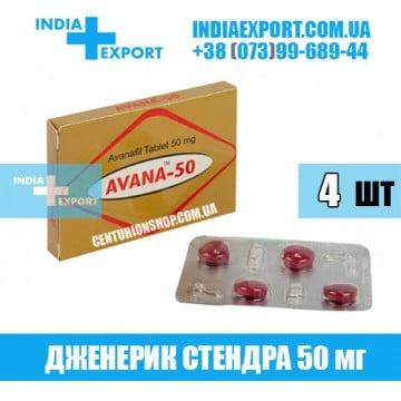 Таблетки Стендра AVANA 50 мг