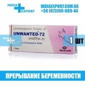 UNWANTED-72 (Левоноргестрел)