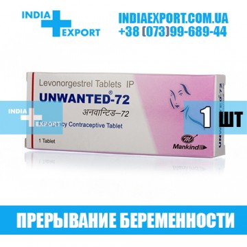 Таблетки UNWANTED-72 (Левоноргестрел)