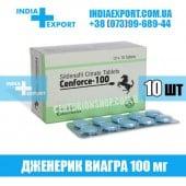 Виагра CENFORCE 100 мг