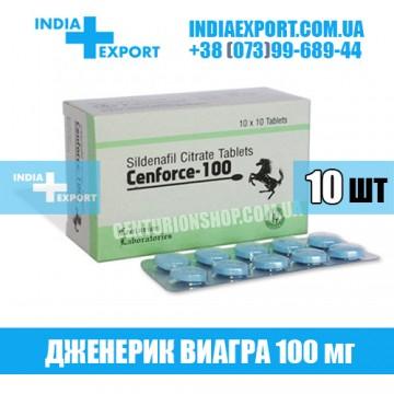 Таблетки Виагра CENFORCE 100 мг