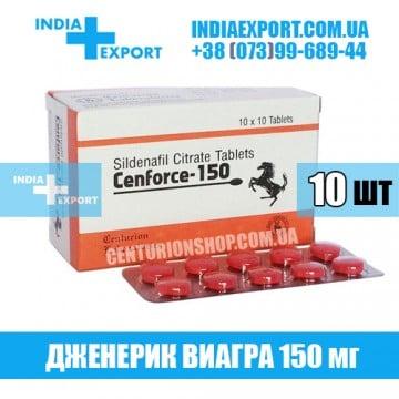 Таблетки Виагра CENFORCE 150 мг