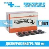 Виагра CENFORCE 200 мг