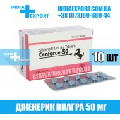 Виагра CENFORCE 50 мг