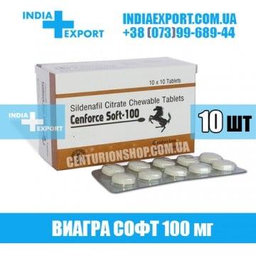 Таблетки Виагра CENFORCE SOFT 100 мг