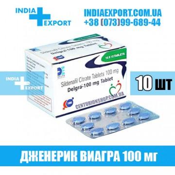Таблетки Виагра DELGRA 100 мг