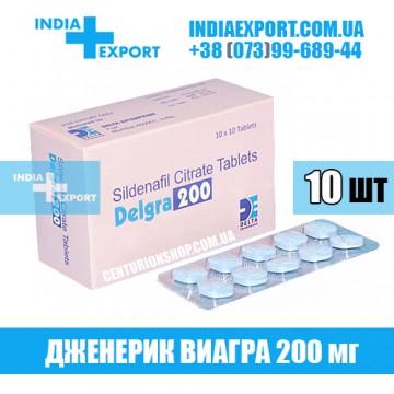 Таблетки Виагра DELGRA 200 мг