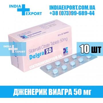 Таблетки Виагра DELGRA 50 мг