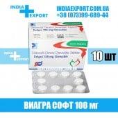 Виагра DELGRA CHEWABLE 100 мг