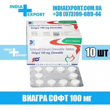 Таблетки Виагра DELGRA CHEWABLE 100 мг