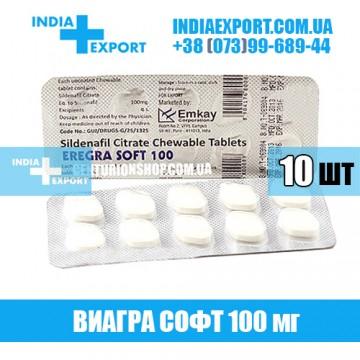 Таблетки Виагра EREGRA SOFT 100 мг