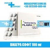 Виагра FILAGRA CT 100 мг