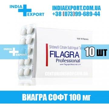 Таблетки Виагра FILAGRA PROFESSIONAL 100 мг
