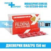 Виагра FILDENA EXTRA POWER 150 мг