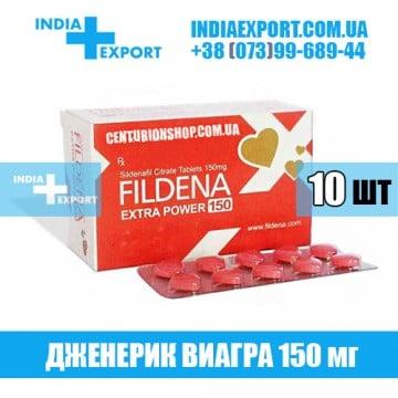 Таблетки Виагра FILDENA EXTRA POWER 150 мг