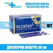 Виагра FILDENA 50 мг
