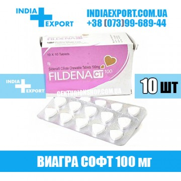Таблетки Виагра FILDENA CT 100 мг