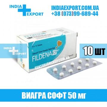 Таблетки Виагра FILDENA CT 50 мг