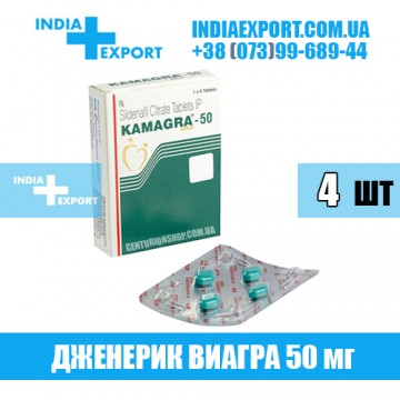 Таблетки Виагра KAMAGRA 50 мг