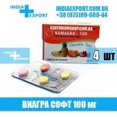Виагра KAMAGRA CHEWABLE 100 мг