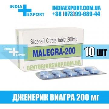 Таблетки Виагра MALEGRA 200 мг