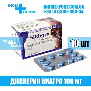 Таблетки Виагра SILDIGRA 100 мг
