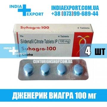 Таблетки Виагра SUHAGRA 100 мг