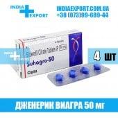 Виагра SUHAGRA 50 мг
