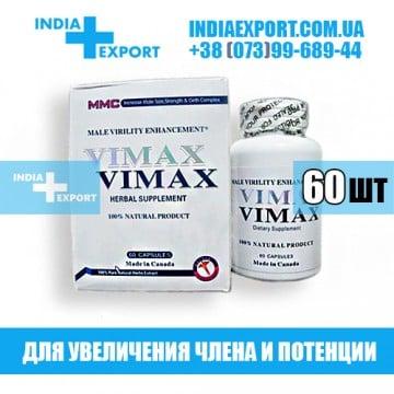 Таблетки VIMAX (Вимакс) 60 капсул