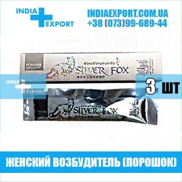 Таблетки Порошок для женщин SILVER FOX (3 стика)