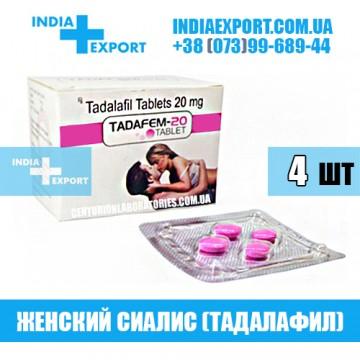 Таблетки Женский Сиалис TADAFEM 20 мг