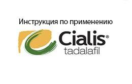 Сиалис инструкция по применению (Cialis)