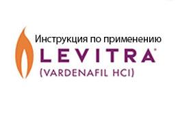 Левитра инструкция по применению (Levitra)