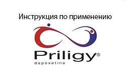 Прилиджи инструкция по применению (Priligy)