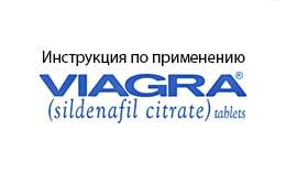Виагра инструкция по применению (Viagra)