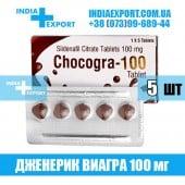 Виагра шоколадная CHOCOGRA 100