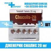 Сиалис шоколадный CHOCOLIS 20