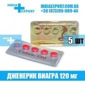 Виагра COBRA 120 (Vega Extra)