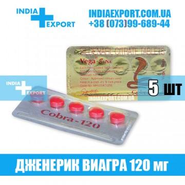 Таблетки Виагра COBRA 120 (Vega Extra)